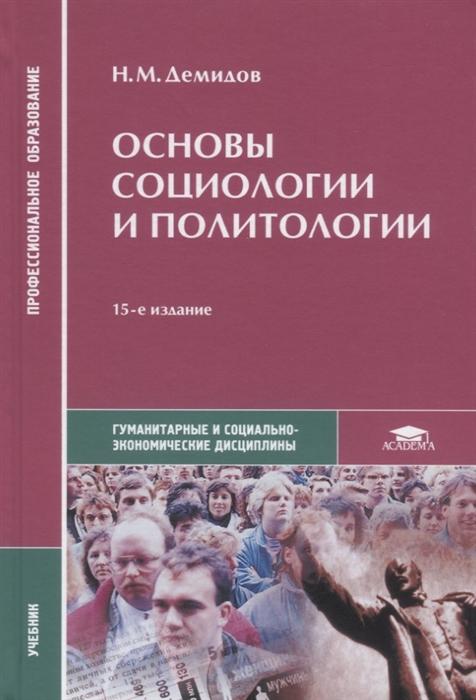 Демидов Н. Основы социологии и политологии