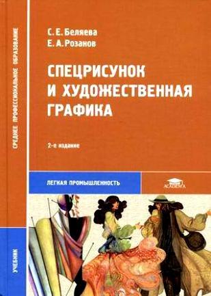 Беляева С., Розанов Е. Спецрисунок и худ графика