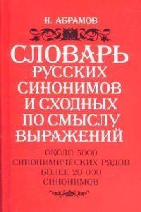 Словарь рус синонимов и сходных по смыслу выражений