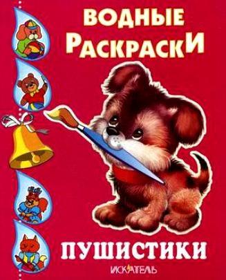 Вахтин В., Смирнова Е., Цыганков И. (худ.) КР Пушистики цена в Москве и Питере
