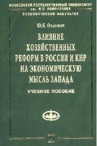 Влияние хозяйственных реформ в России и КНР на экономическую мысль Запада