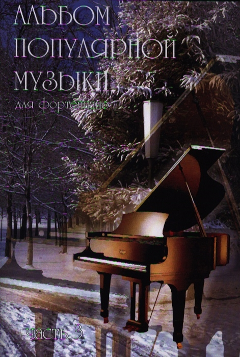 Альбом поп музыки для фортепиано Вып 3