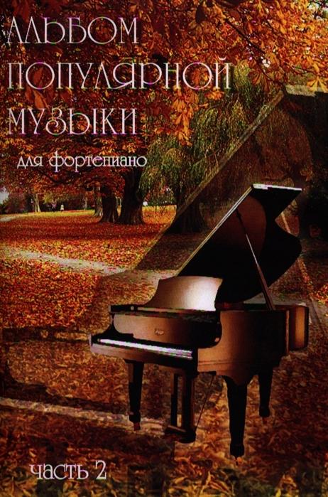 Альбом поп музыки для фортепиано Вып 2 цена