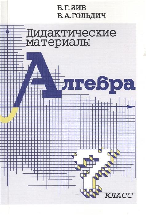 Зив Б. Гольдич В. Дидакт материалы по алгебре 7 кл недорого
