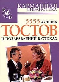 Высоцкая Е. (сост.) 5555 лучших тостов и поздравлений в стихах