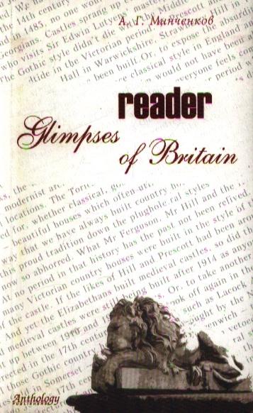 Минченков А. Glimpses of Britain Reader Взгляды на Британию а г минченков glimpses of britain reader