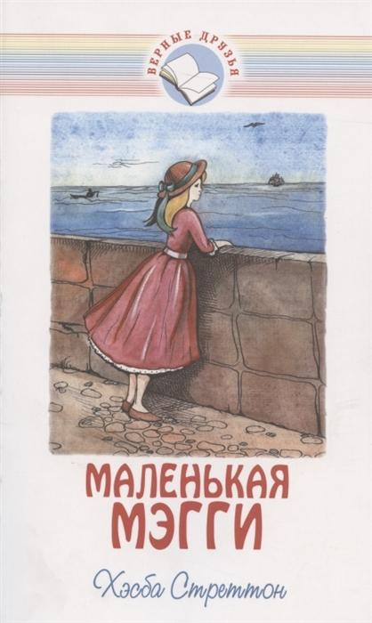 Купить Маленькая Мэгги, Библия для всех СПб, Проза для детей. Повести, рассказы