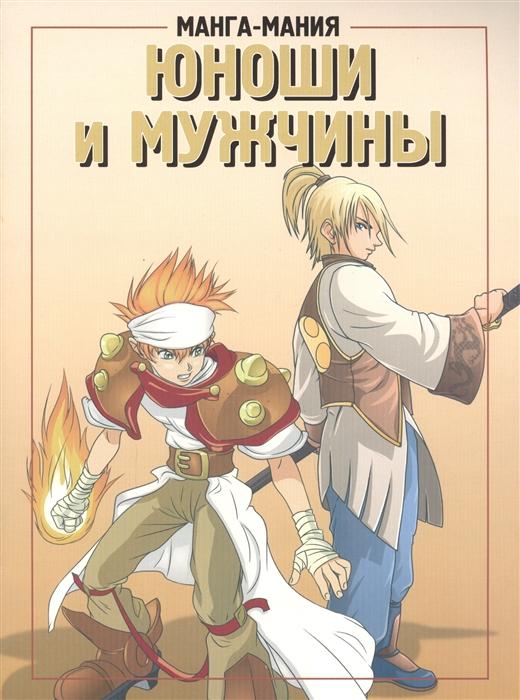 Манга-мания Юноши и мужчины манга мания сказочные миры