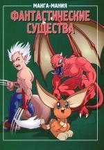 Харт К. Манга-мания Фантастические существа манга мания сказочные миры