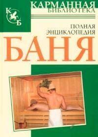 Надеждина В. Баня надеждина в баня полная илл энц
