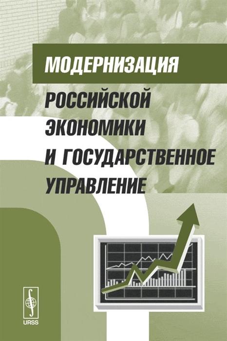 Модернизация российской экономики и государственное управление