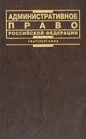 Административное право РФ Хамнаева