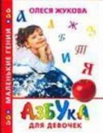 Жукова О. Азбука для девочек азбука для девочек