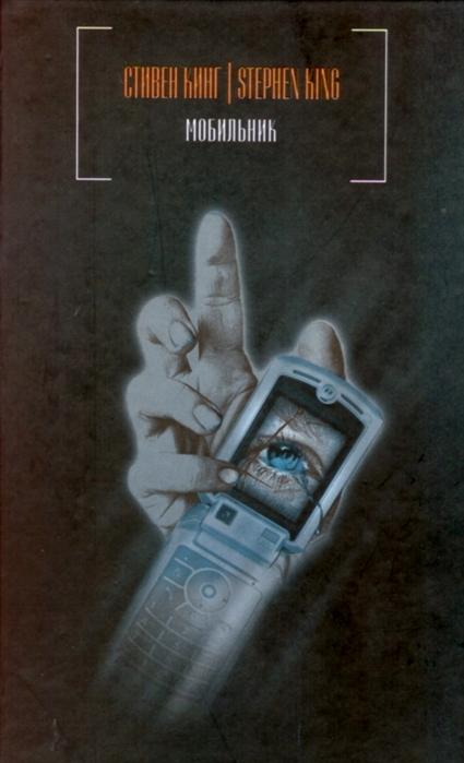 цены Кинг С. Мобильник