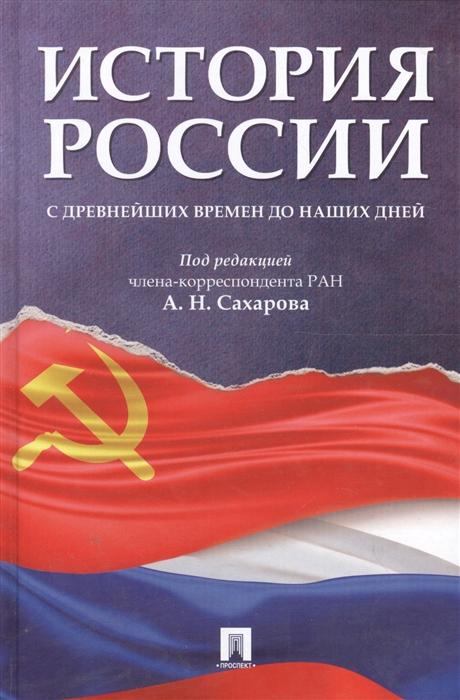 История России с древнейших времен до наших дней Учебник