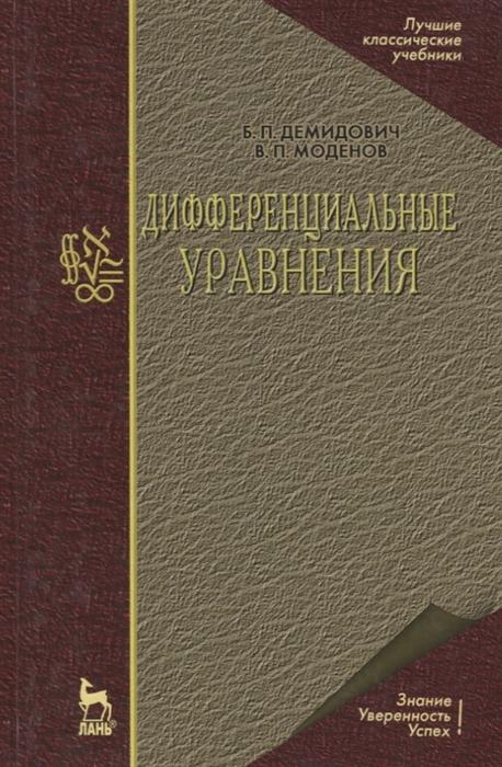 Демидович Б., Моденов В. Дифференциальные уравнения демидович б ред задачи и упражнения по мат анализу для втузов