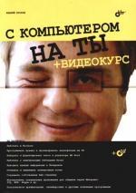 Егоров А. С компьютером на ты андрей егоров адский бурильщик