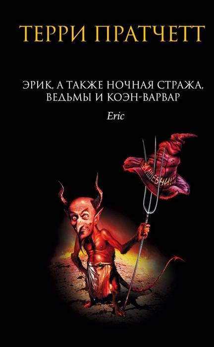 Пратчетт Т. Эрик а также Ночная Стража ведьмы и Коэн-Варвар