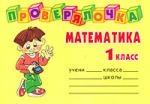 Математика 1 кл