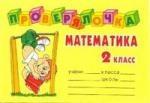Математика 2 кл