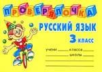 Русский язык 3 кл