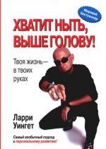 Уингет Л. Хватит ныть выше голову Твоя жизнь в твоих руках журнал атлас целый мир в твоих руках 307