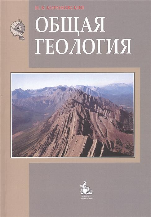 Короновский Н. Общая геология стоимость