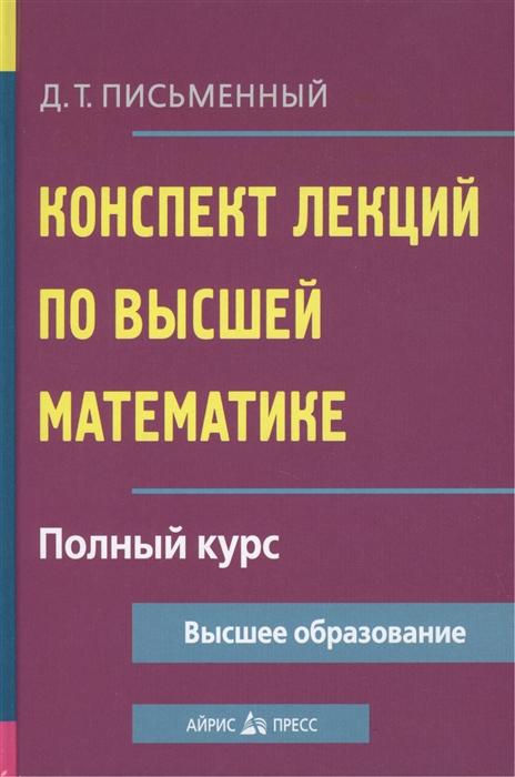 Письменный Д. Конспект лекций по высшей математике