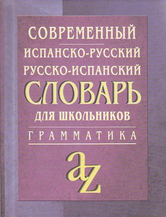 Современный испанско-русский рус -исп словарь