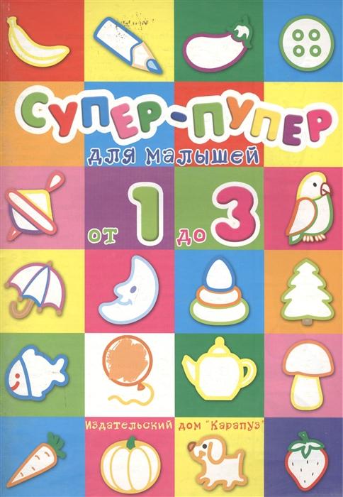 Супер-пупер для малышей от 1 до 3 клей супер контакт 3г праймер 3 мл арт 12157