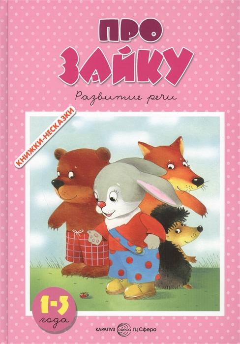 Савушкин С. Про Зайку 1-3 года