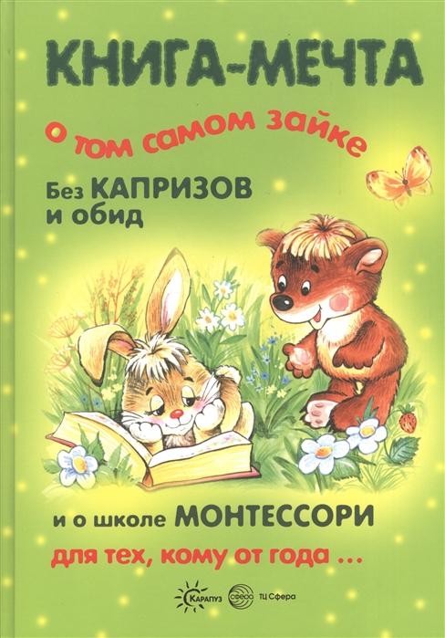 Громова О., Гербова В., Сумнительный К. и др. Книга-мечта о том самом Зайке