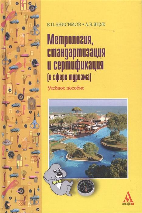 Фото - Анисимов В. Метрология стандартизация и сертификация в сфере туризма т ю васильева метрология стандартизация и сертификация