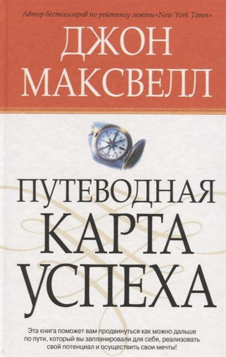 Максвелл Дж. Путеводная карта успеха максвелл дж 15 законов роста