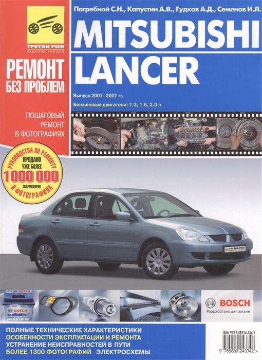 Mitsubishi Lancer Вып с 2001