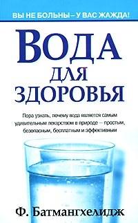 Батмангхелидж Ф. Вода для здоровья цены