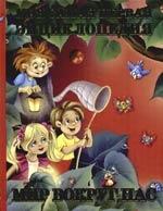 Купить Моя самая первая энциклопедия Мир вокруг нас, АСТ Астрель-СПб, Первые энциклопедии для малышей (0-6 л.)