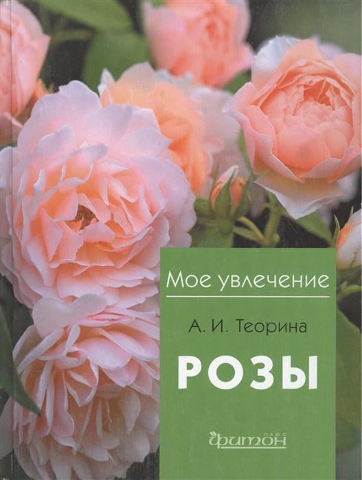 Теорина А. Розы