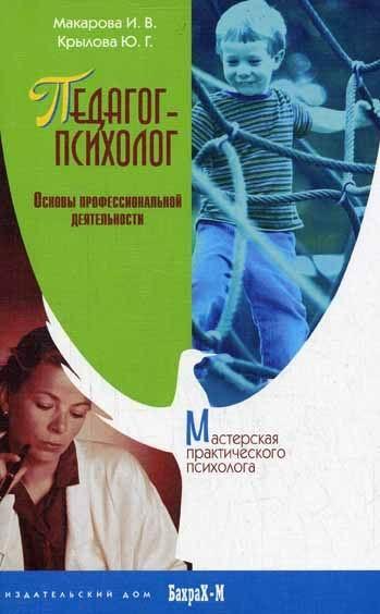 цены Макарова И. Педагог-психолог Основы проф деятельности