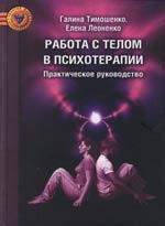 Тимошенко Г. Работа с телом в психотерапии Практ рук-во джеффорд ж марш с свейн а искусство маникюра практ рук во