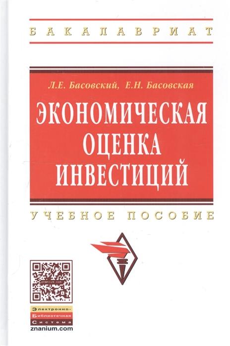 Экономическая оценка инвестиций Басовский