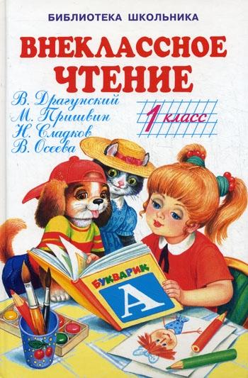 Внеклассное чтение 1 кл