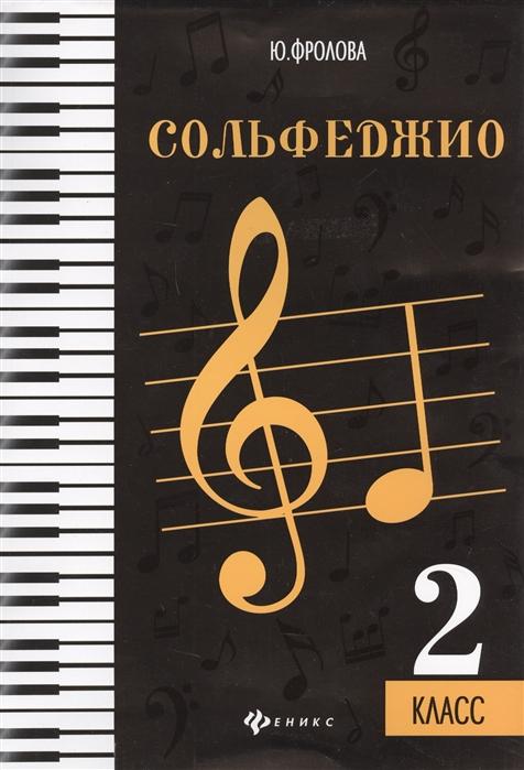 Сольфеджио 2 кл