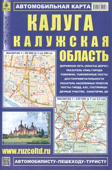 Автомобильная карта Калуга Калужская обл