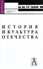 История и культура Отечества