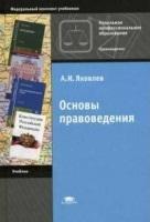 Яковлев А. Основы правоведения