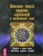 Большая книга гаданий гороскопов и толкований снов андреева и и др большая книга гаданий для девочек