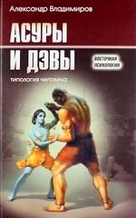 Владимиров А. Асуры и Дэвы Типология человека