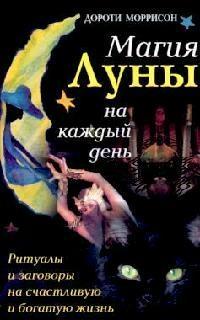 Магия Луны на каждый день Ритуаля и заговоры