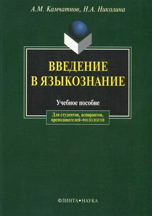 Камчатнов А., Николина Н. Введение в языкознание цена